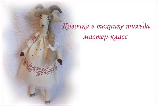 Коза тильда: выкройка и мастер-класс по шитью текстильной игрушки. козочка тильда из ткани тильда коза выкройка описание ткань состав