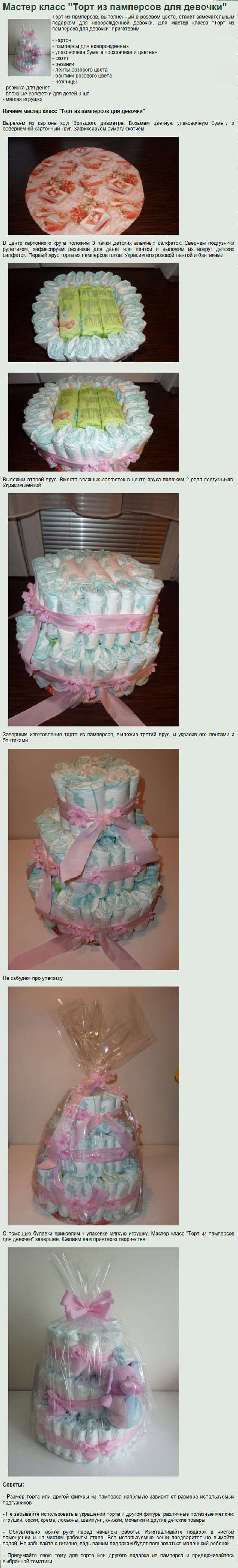 Торт из памперсов для девочек и мальчиков своими руками