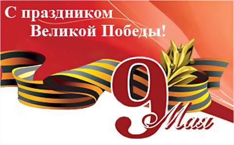 Поздравления с днем победы в стихах к 9 мая поздравления с днем победы в стихах к 9 мая