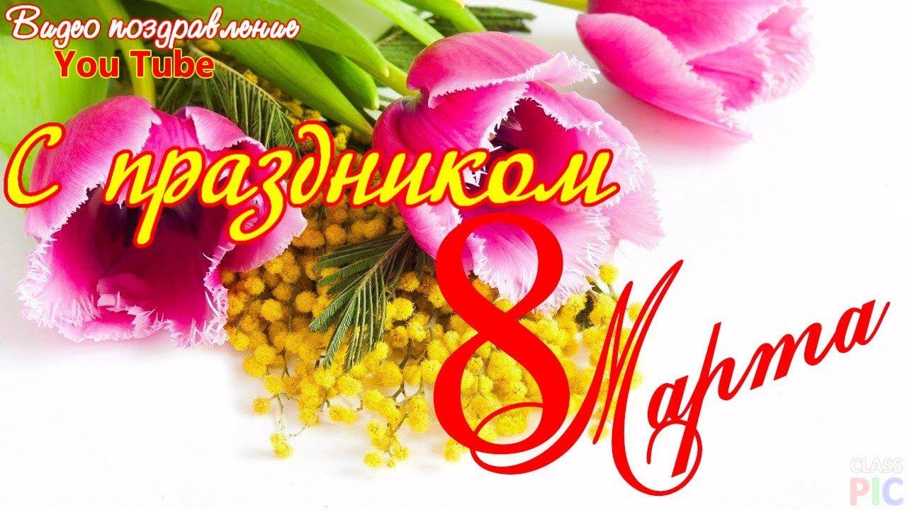 Поздравления с 8 Марта. Тексты поздравлений с 8 Марта