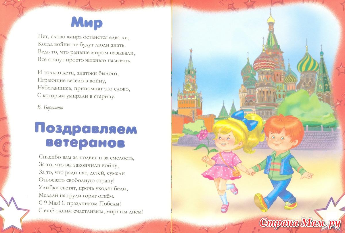 Стихи к 9 мая для дошкольников | 36 лучших стихов ко дню победы