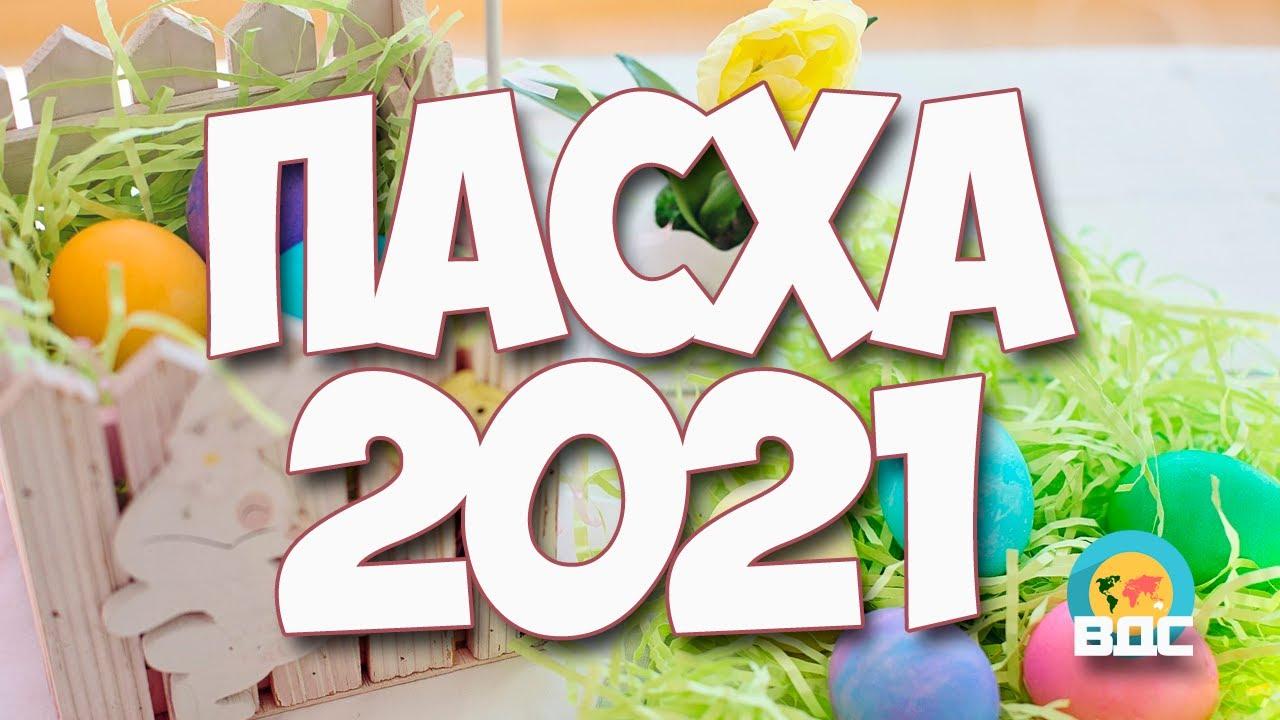 Пасха в 2021 году - какого числа будет праздноваться