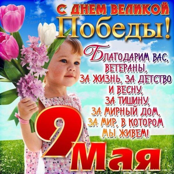 Стихи на 9 мая. день победы. - стихи для детей