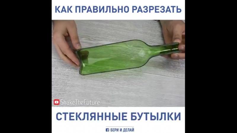 [лайфхак] быстро и ровно разрезаем стеклянную бутылку