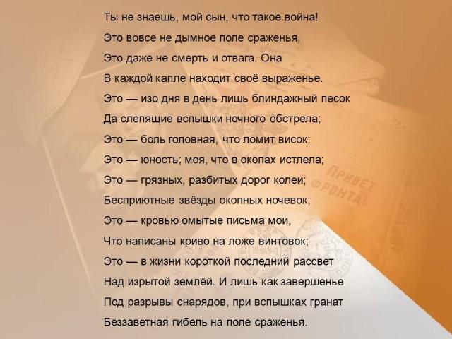 Стихи на 9 мая для детей: подборка стихов ко дню победы пробирающих до слез на конкурс чтецов