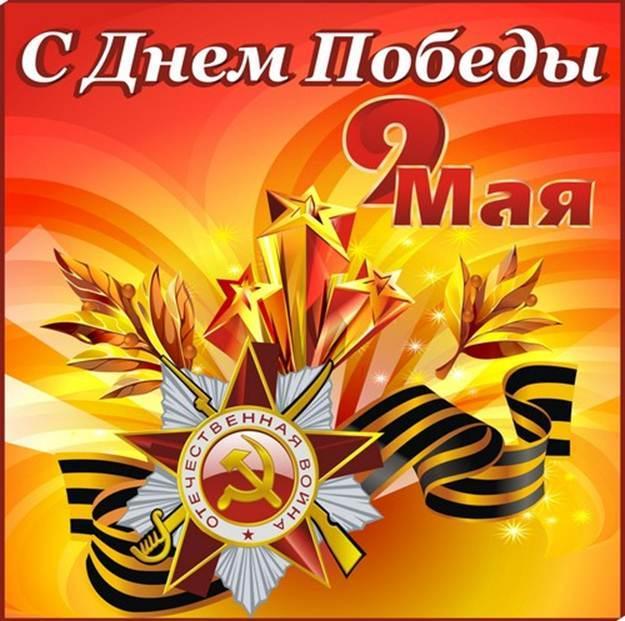 Поздравления ветеранам войны с 9 мая в стихах и прозе ~