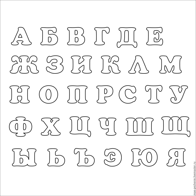 Буквы и цифры из фетра своими руками: шаблоны и выкройки