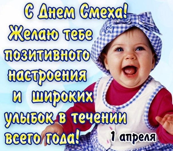 Поздравления с 1 апреля студенту — 3 поздравления — stost.ru | поздравления с днем смеха, с днем дурака. розыгрыши с 1 апреля.. страница 1
