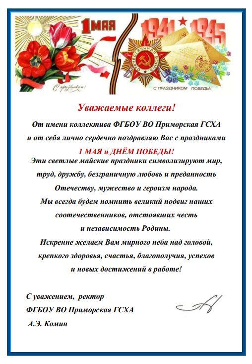 Поздравление с 1 мая – в прозе, официальное