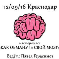 7 способов обмануть свой мозг и справиться с негативными мыслями