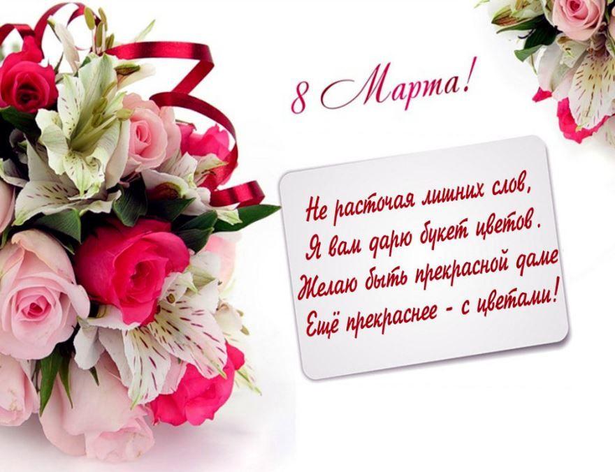 Поздравления с праздником весны
