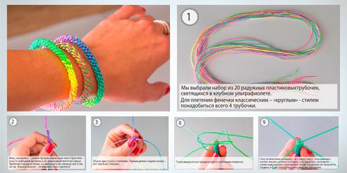Плетение браслетов из цветных трубочек для начинающих с фото и видео в фото