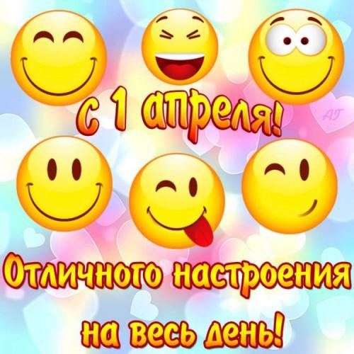 Поздравления с 1 апреля мальчику — 2 поздравления — stost.ru | поздравления с днем смеха, с днем дурака. розыгрыши с 1 апреля.. страница 1