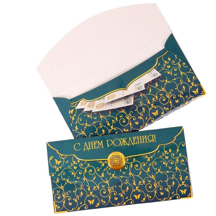 Мужской поздравительный конверт