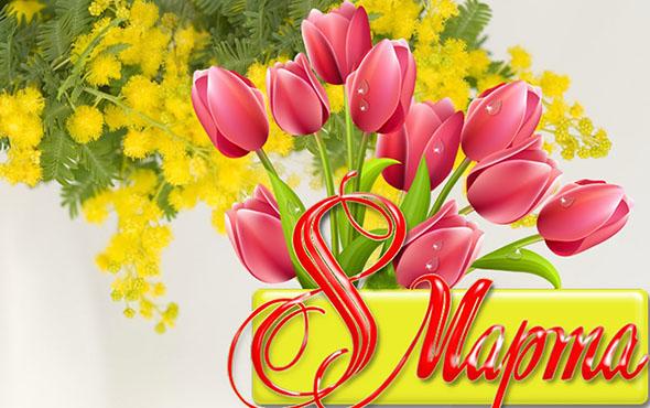 Поздравления на 8 марта маме от сына и дочери: красивые и трогательные до слез