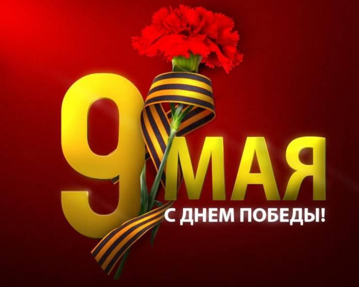 Прикольные поздравления с днем победы 9 мая