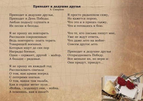 Красивые трогательные стихи на 9 мая для детей (142 шт) | всё для праздника