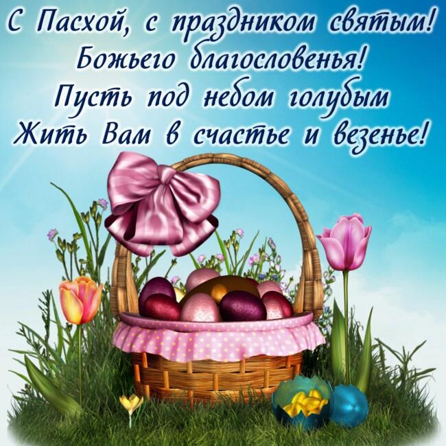 Поздравления с пасхой христовой в стихах и прозе: красивые, духовные — дарите лучшие пасхальные пожелания своим родным, крестникам, друзьям!