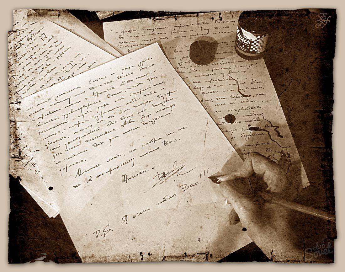 Письмо в старинном стиле