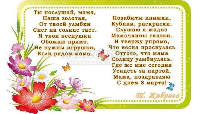 Поздравления с первым днем весны в стихах: красивые и прикольные   всё для праздника