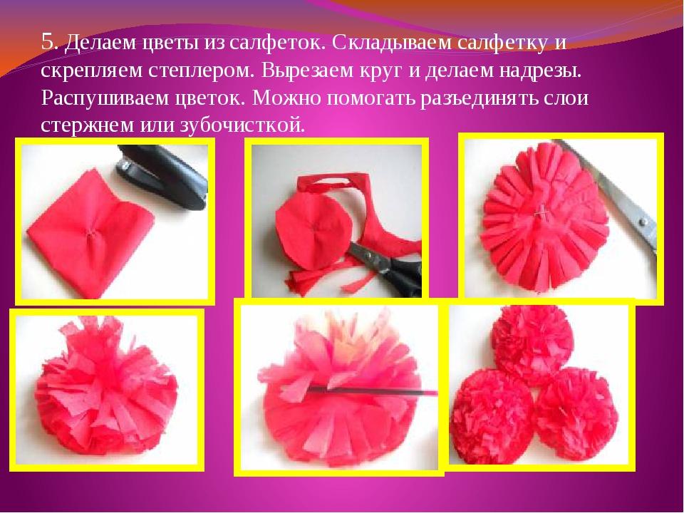 Цветы из салфеток своими руками: пошаговая инструкция для начинающих как сложить красивые цветы (120 фото)