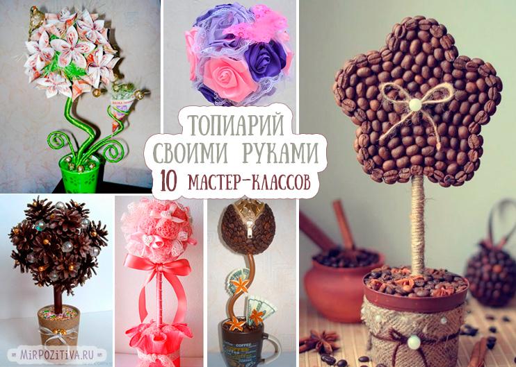 Теперь заболела топиариями))) | страна мастеров