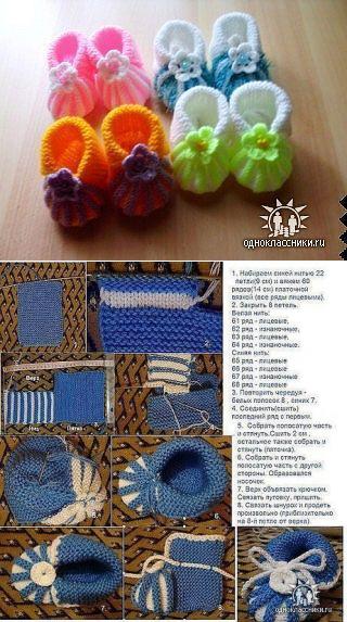 Инструкция по вязанию пинеток-зефирок спицами и крючком