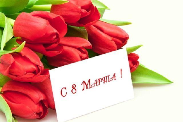 Нежные поздравления с 8 марта