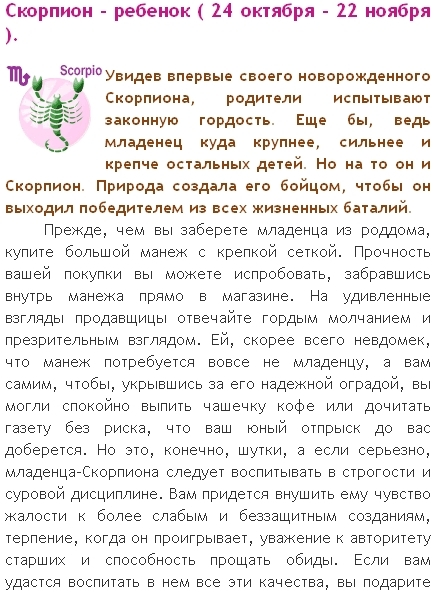 Гороскоп знака зодиака скорпион: черты характера, особенности и совместимость с другими знаками