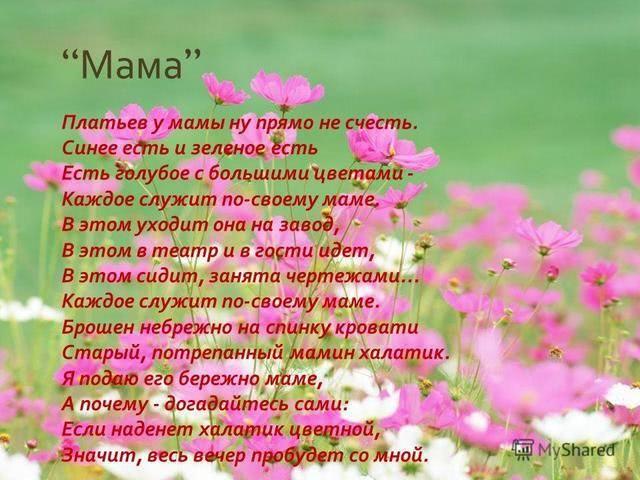 Оригинальные стихи посвященные 8 марта