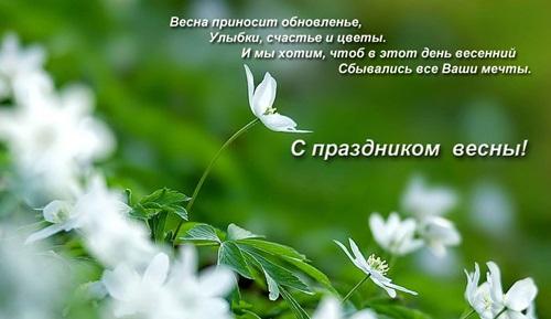 Пожелания в стихах с первым днем весны | redzhina.ru