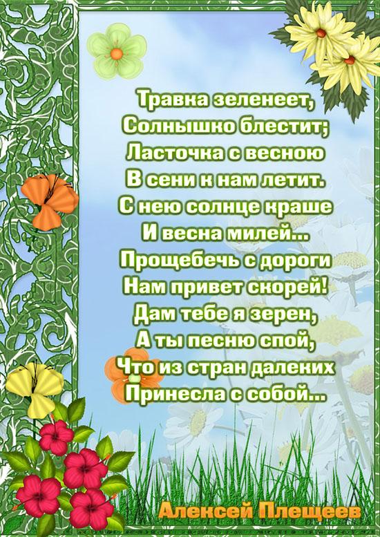 Красивые стихи про весну современных и русских поэтов классиков