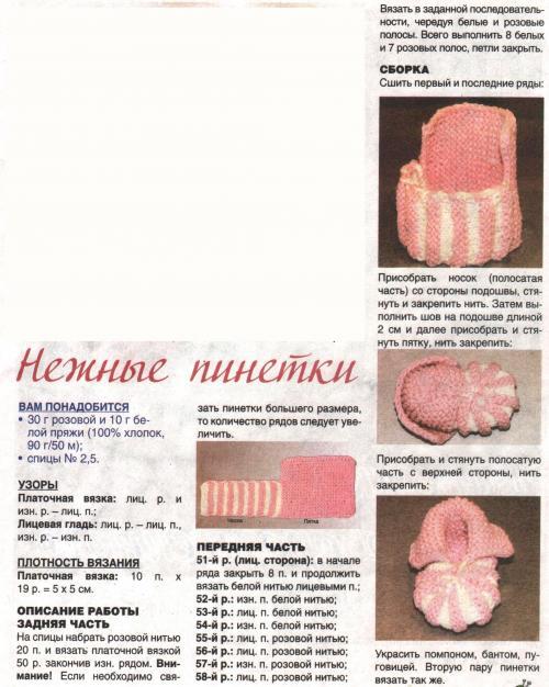 Пинетки-зефирки - пошаговое описание вязания крючком и на спицах