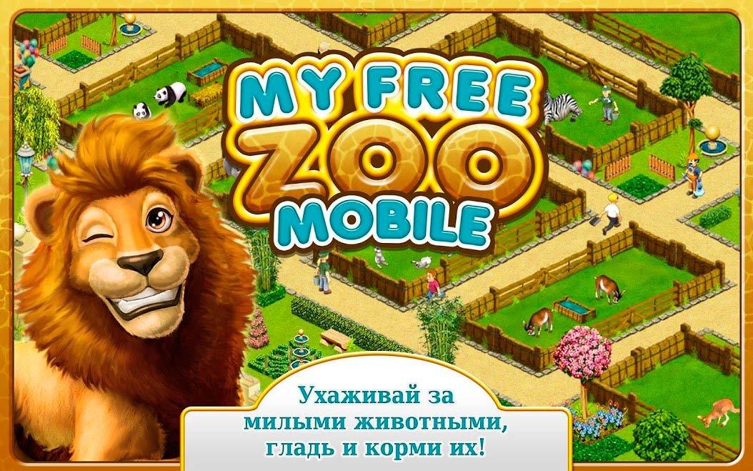 Игра зоопарк с животными для девочек - играть онлайн бесплатно