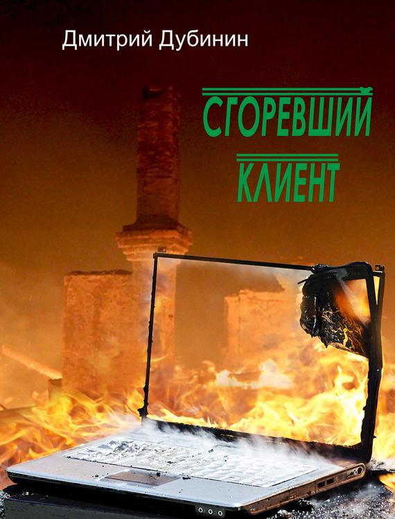 Сгорела эконом лампа? » скачать книги в форматах txt, fb2, pdf бесплатно|большая электронная библиотека kodges.ru|постоянное обновление базы