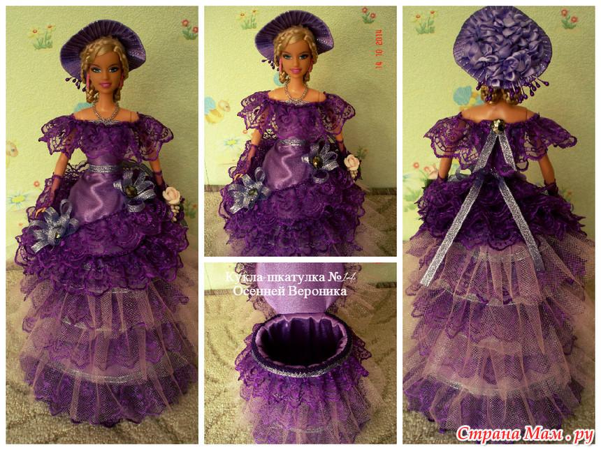 Изготовление куклы-шкатулки своими руками: мастер-класс с пошаговым описанием