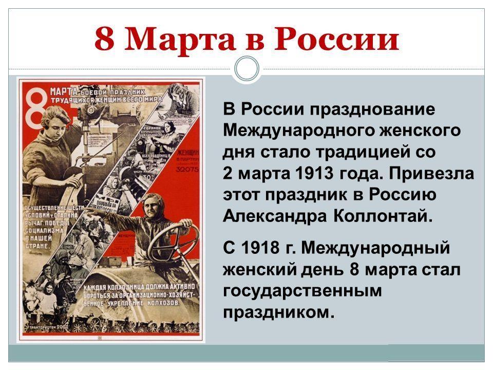 История праздника 8 марта и особенности отмечания