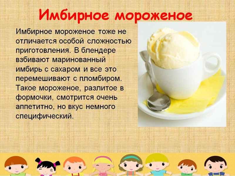 Как приготовить мороженое в домашних условиях легко и быстро