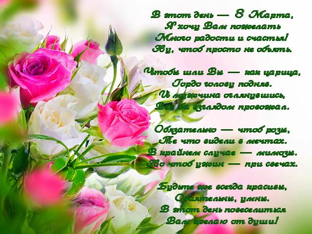 Красивые и трогательные стихи к 8 марта