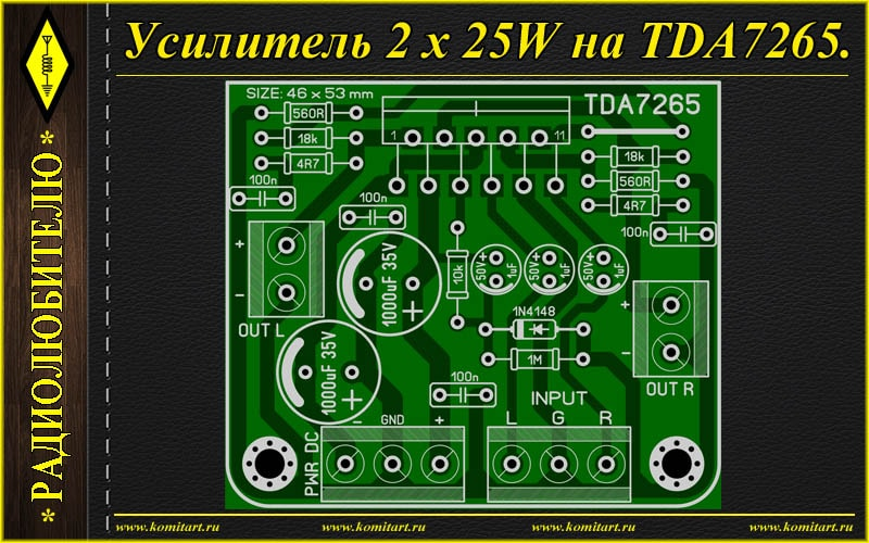 Усилитель мощности звуковой частоты на микросхеме tda7265, tda7269, tda7292 (подписка на платы завершена) » журнал практической электроники датагор (datagor practical electronics magazine)