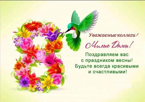 С весенним первым праздником вас дружно поздравляем! стихи на 8 марта