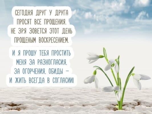 Прощёное воскресенье — поздравления в стихах