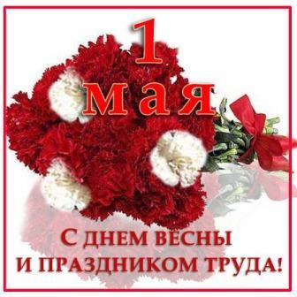 С 1 мая открытки и картинки красивые - смс поздравления и пожелания на 1 мая прикольные - оригинальные стихи и проза к 1 мая в картинках