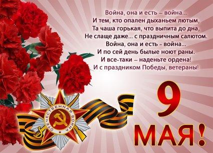 Теплы слова поздравления для ветеранов и стариков на день победы