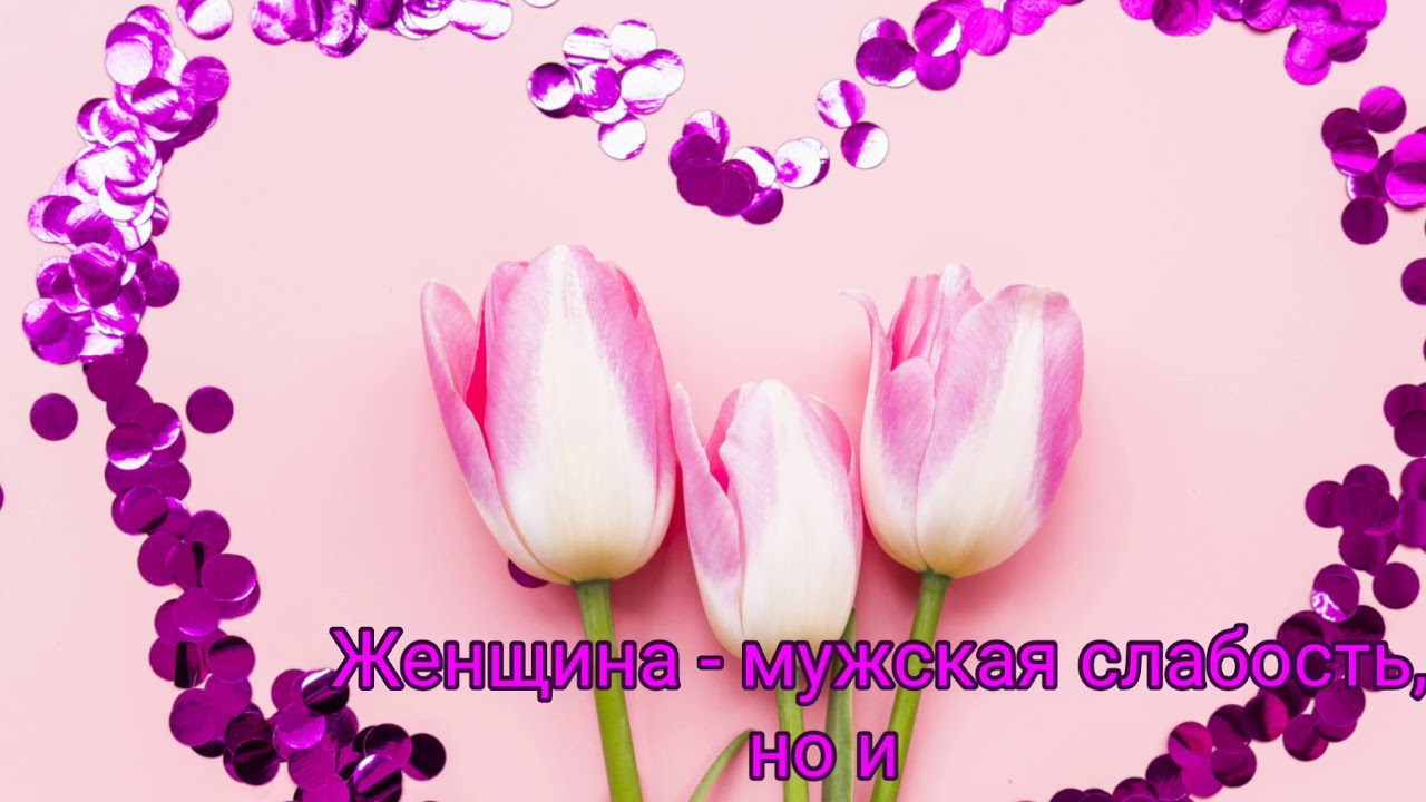 Лучшие поздравления на 8 марта маме в стихах и прозе. 100 штук. поздравление с международным женским днем маме