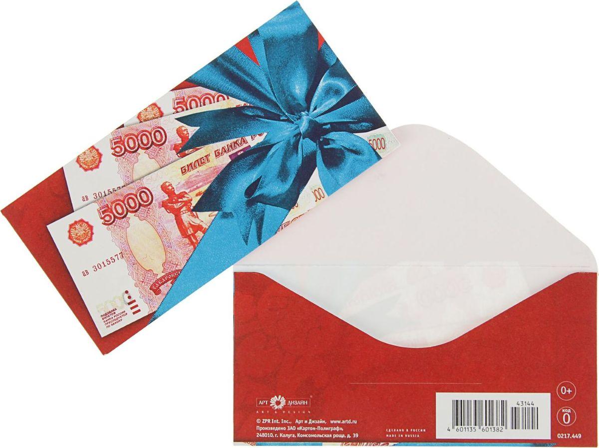 Сделать конверт для денег мужчине своими руками. мужской поздравительный конверт