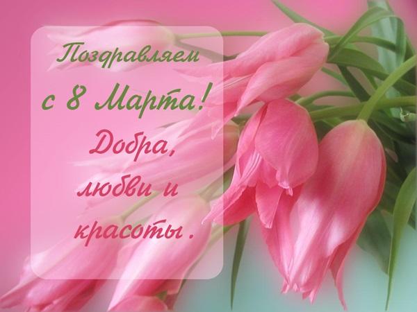 Поздравления с 8 марта в прозе (красивые, официальные, короткие)
