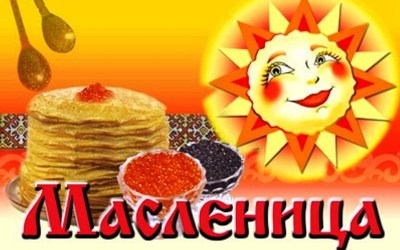 Стихи про масленицу   antrio.ru