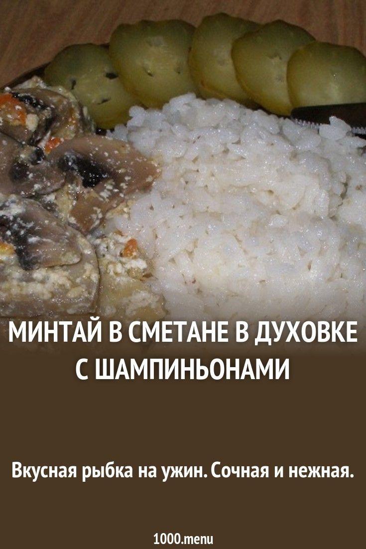 Минтай запеченный в духовке с морковью и луком