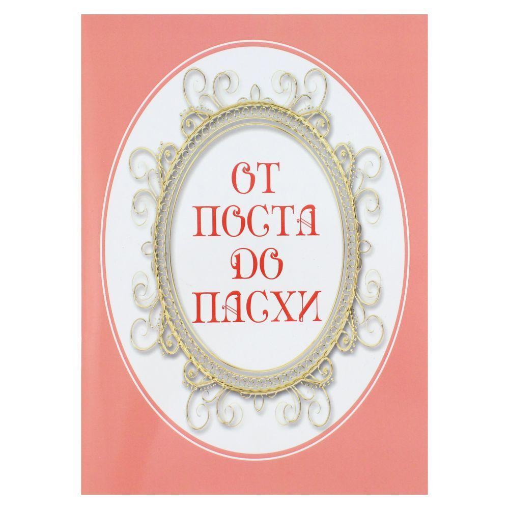 Поздравления с великой пасхой в стихах, прозе и картинками.